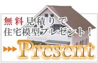 無料見積りで住宅模型プレゼント