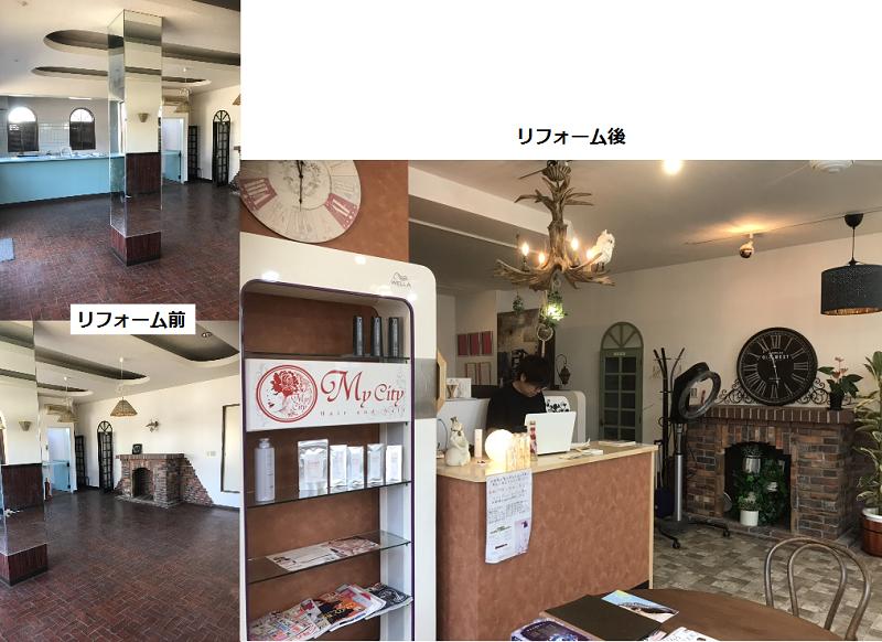 美容室店舗リフォーム
